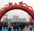 2012 Sign China Exhibition