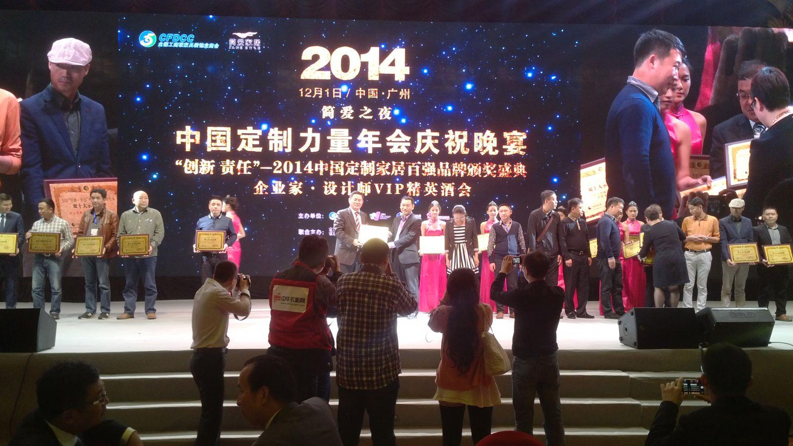 China Custom Furniture Industry Annual Meeting
