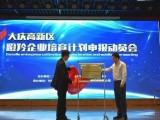 大庆高新区瞪羚企业申报动员会成功举行