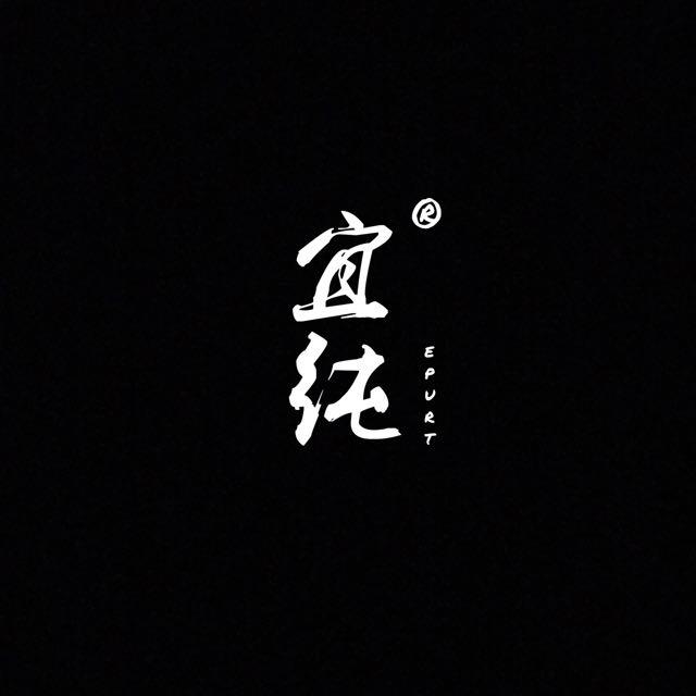 广州宜纯服饰有限公司