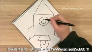少儿简笔画 画火箭 幼儿绘画飞行器 宝宝学绘画 仔仔屋论坛 高清图片