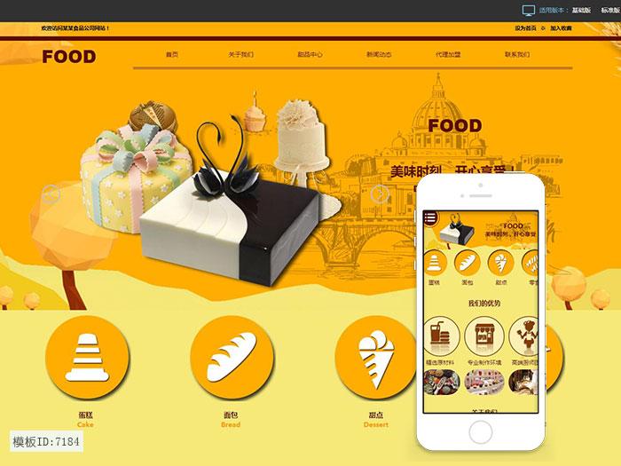蛋糕店企业建站 小吃店手机网站模板 智能建站 免主机免维护 微信