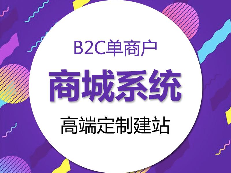 【最新版b2c单商户开源商城】门店自提 同城快递功能
