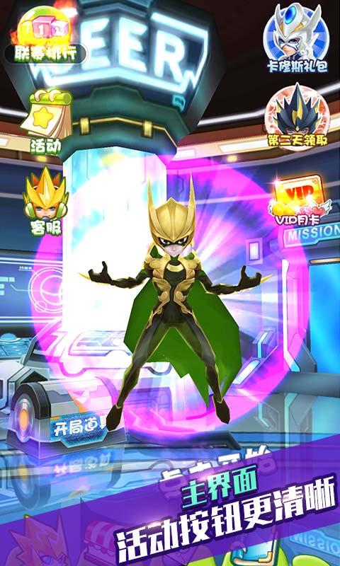 赛尔号:雷神崛起酷跑