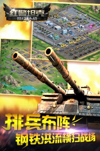 红警坦克:世纪大战