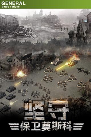 将军之战场争锋