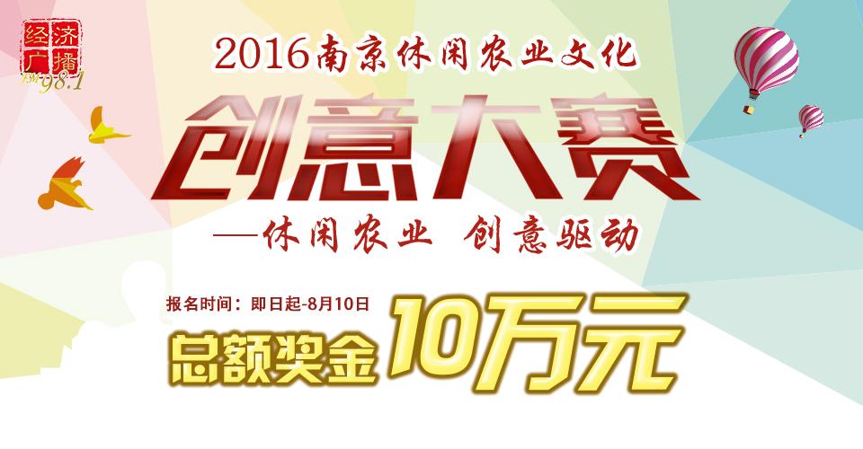 2016南京休闲农业创意大赛即日起开始报名