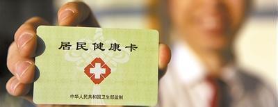 市民将拥有个人卫生专用账户,实名制认证并具有储值功能,可以通过南京