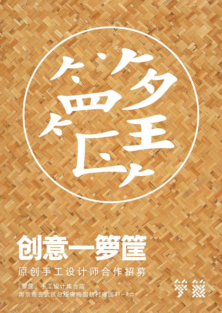 汉字南京字体设计图片