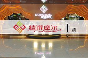 Eating Mall 精馔摩尔SM店(一期)