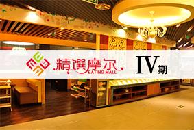 Eating Mall 精馔摩尔SM店(四期)