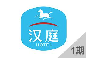 汉庭酒店颐和园店(1期)