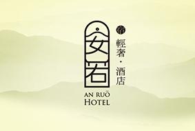 徽州安若轻奢酒店