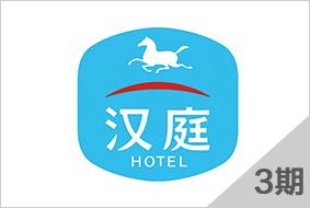 汉庭酒店颐和园店(3期)