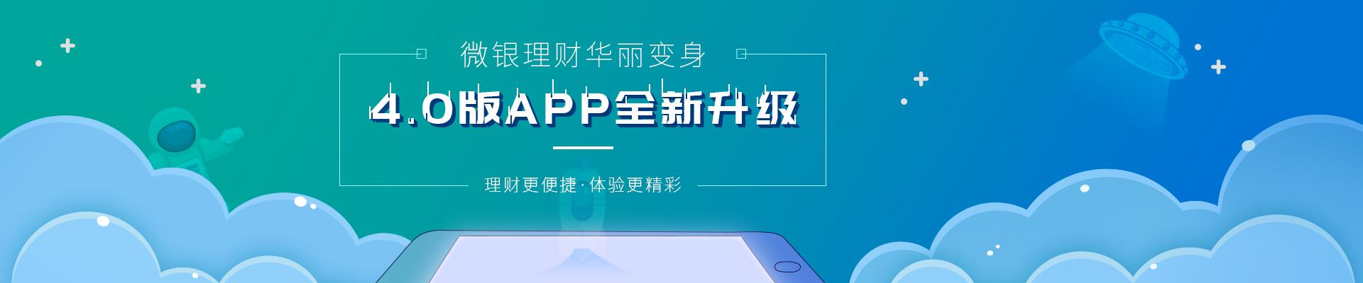 4.0版APP全新升级