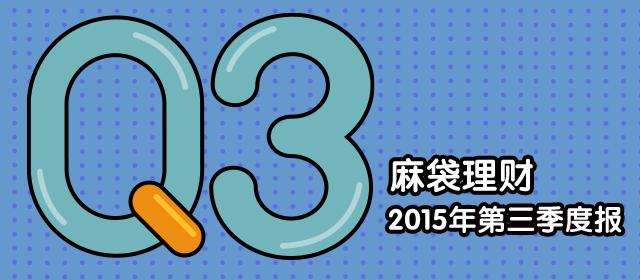 2015年第三季度报