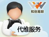 云服务器代维服务(Windows/Linux)