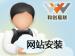 万网<em>虚拟</em>主机网站程序上传与安装
