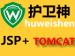 护卫神JSP运行环境(<em>安全</em>加固Windows2008_64|JSP|TOMCAT)
