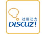Discuz! X3.2官方正式版