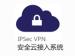 奕锐云安全接入VPN<em>系统</em>(含5<em>个</em>并发数)