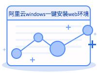<em>阿里</em><em>云</em>windows<em>一</em>键安装web环境