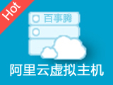 新版-阿里云<em>虚拟</em>主机1G空间100M数据库支持ASP/.net/PHP
