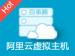 新版-阿里云虚拟主机1G空间100M<em>数据库</em>支持ASP/.net/PHP