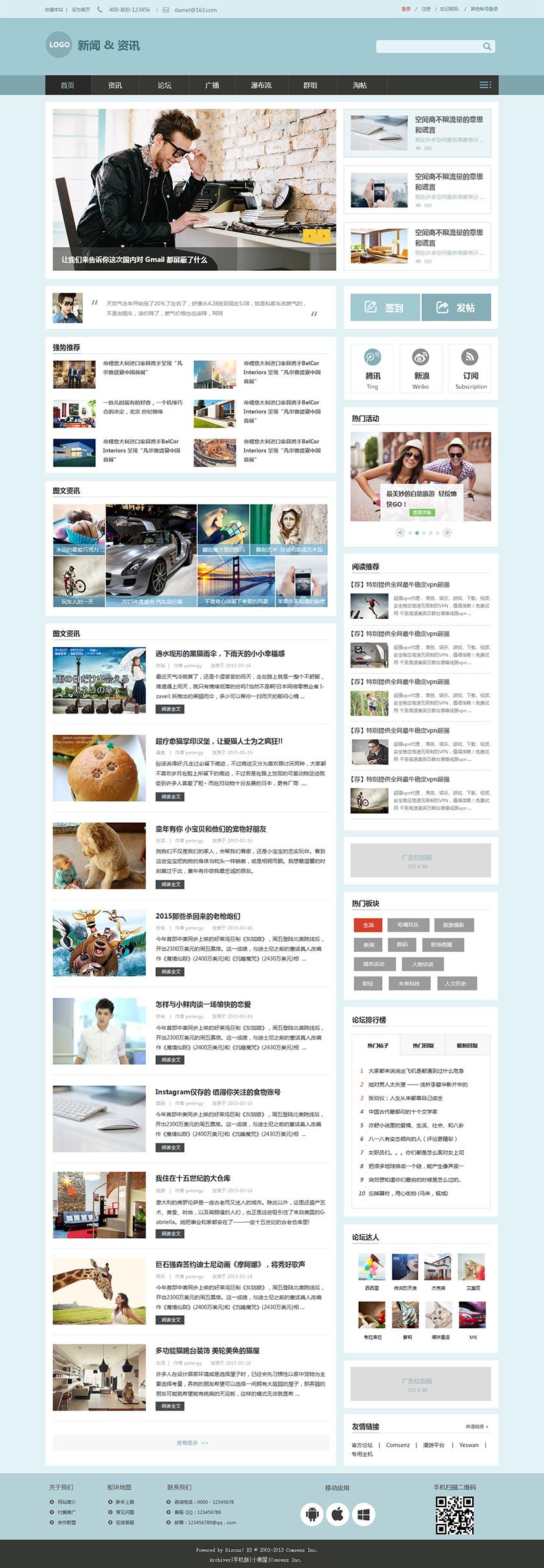 【价值180元】社区/资讯/新闻