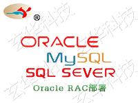 (云)Oracle RAC Mysql Sqlserver高可用各种数据库实施运维