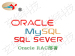 (云)<em>Oracle</em> RAC Mysql Sqlserver高可用各种<em>数据库</em>实施运维