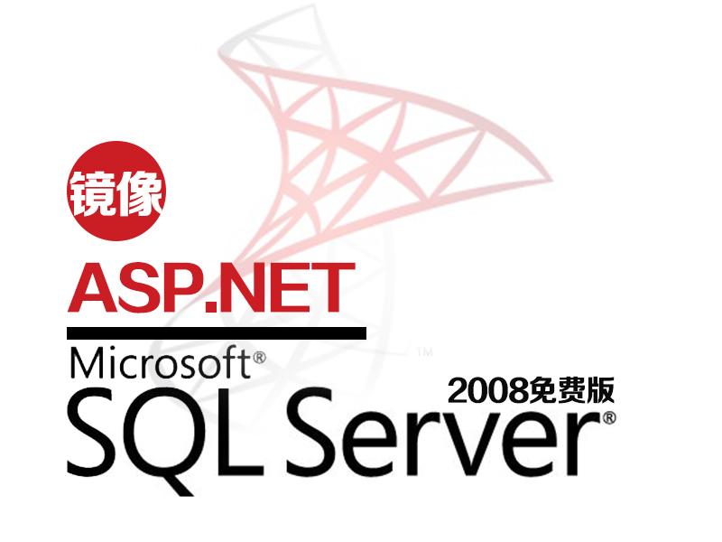 SQLServer 2008 SP3(ASP.NET运行环境)