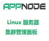 AppNode高可<em>扩展</em>的 Linux 服务器集群管理面板