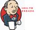Jenkins 开源<em>集成</em><em>系统</em>环境