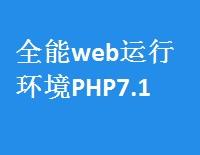 全能<em>web</em>运行环境(<em>IIS</em>+PHP7.1.6+.NET+JAVA)