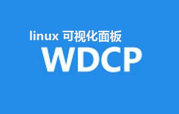 Linux可视化面板WDCPv2.5 (MySQL5.5)