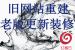 广州红莓云 · 旧网站改版装修【<em>更新</em>升级网站功能框架】
