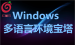 红莓<em>云</em>.<em>多</em>语言环境Windows宝塔系统(可视化界面自由切,<em>安全</em>高效)