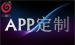 广州红莓云 · <em>安</em><em>卓</em><em>软件</em>IOSAPP专业定制开发
