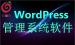 广州红莓云.<em>管理</em>系统<em>软件</em>(WordPress)