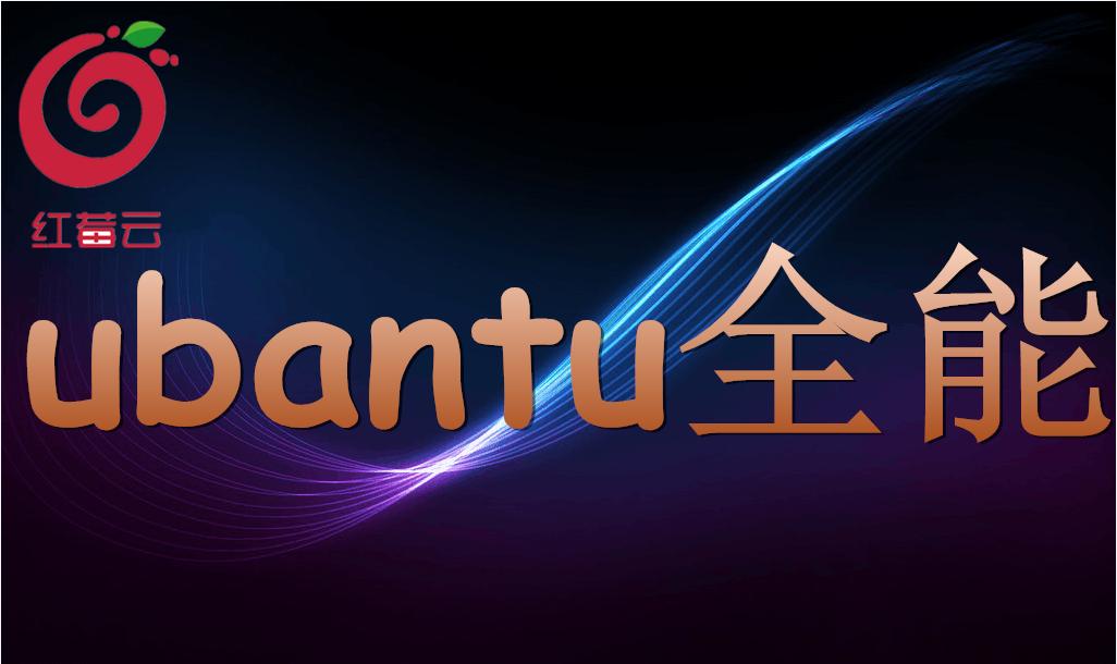 广州红莓云.GNU/<em>Linux</em>操作系统(ubantu全能)