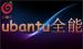 广州红莓云.GNU/Linux操作系统(ubantu<em>全能</em>)