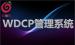 广州红莓云.<em>虚拟</em>主机管理系统(WDCP+Linux)