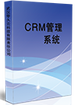 09<em>云</em>.CRM个性化定制、PC+微信+移动【企业<em>应用</em><em>管理</em>系统】
