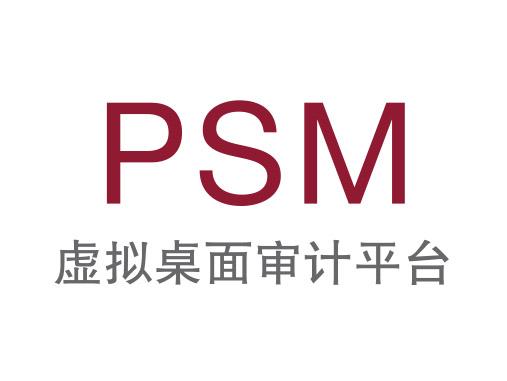 安讯奔<em>虚拟</em>桌面审计平台(简称:PSM)