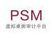 安讯奔<em>虚拟</em>桌面审计平<em>台</em>(简称:PSM)
