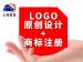 【<em>上海</em>魁云】<em>商标</em>LOGO<em>设计</em>+代理注册