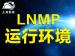 上海魁云php 运行环境(<em>linux</em>+apache)