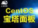 <em>上海</em>魁云CentOS宝塔面板(多版本自由切换,安全高效)