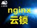 上海魁云-Centos6.5 php运行环境nginx云<em>锁</em>
